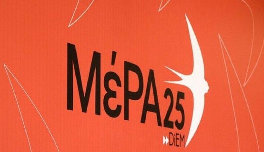 ΜέΡΑ25