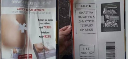 Θεσσαλονίκη: Μοίρασαν βιβλία σε δημοτικό με περιτύλιγμα για αυξητική στήθους (ΒΙΝΤΕΟ)