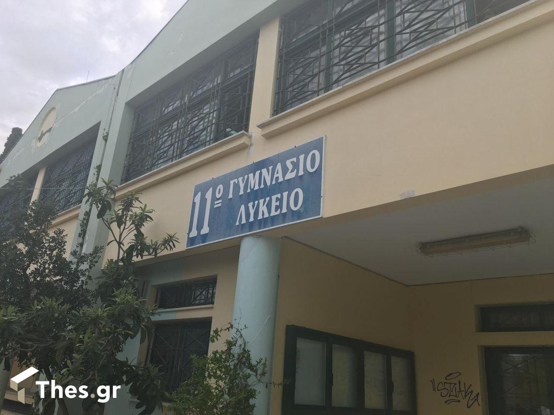 σχολεία Λύκεια