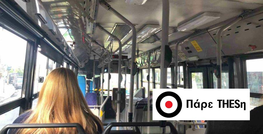 Πάρε THESη: Πως είναι η κατάσταση στα λεωφορεία της Θεσσαλονίκης την περίοδο του κορονοϊού; (ΒΙΝΤΕΟ)
