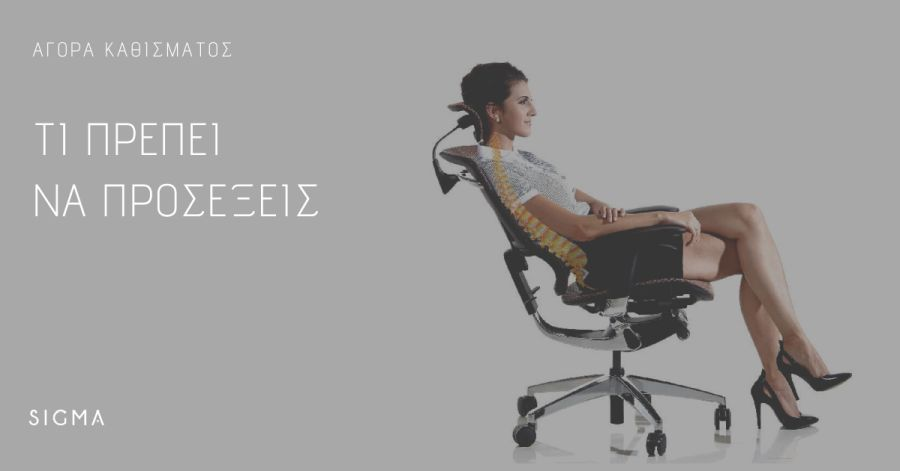 κάθισμα Γραφείου γραφείο
