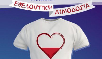 Εθελοντικές αιμοδοσίες διοργανώνει ο δήμος Αμπελοκήπων Μενεμένης