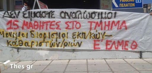 Σταυρούπολη: Παράσταση διαμαρτυρίας της ΕΛΜΕ-Θ για τα μέτρα στα σχολεία (ΦΩΤΟ)