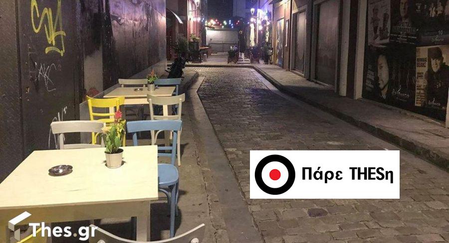 Πάρε THESη: Πόσο έπληξαν τα μέτρα για τον κορονοϊό την εστίαση στην Θεσσαλονίκη (ΒΙΝΤΕΟ)
