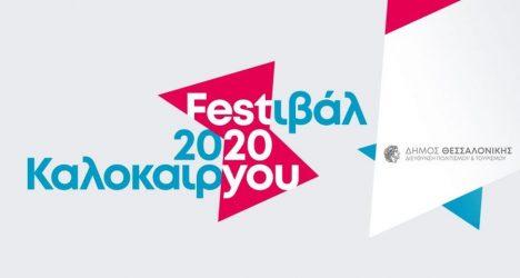 Δήμος Θεσσαλονίκης: Ολοκληρώνεται διαδικτυακά το Φεστιβάλ Καλοκαιριού