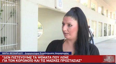 «Θα κάνουμε αποχή από τα σχολεία» λέει η γυναίκα που οργάνωσε συγκέντρωση κατά της μάσκας