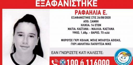 Ξάνθη: Συνεχίζεται το θρίλερ με την εξαφάνιση της 14χρονης