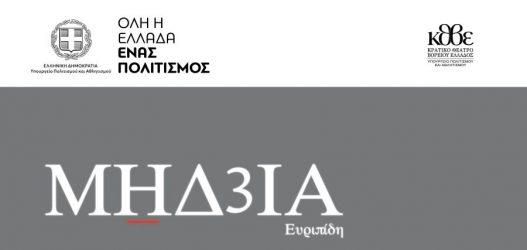 ΚΘΒΕ: Η «Μήδεια» έρχεται στο Αρχαιολογικό Μουσείο Θεσσαλονίκης