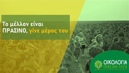 """Οικολογία – Πράσινη Λύση: """"Ο κ.Χατζηδάκης φαίνεται να αγνοεί την ευρωπαϊκή νομοθεσία"""""""