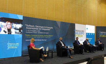 Thessaloniki Helexpo Forum: Προκλήσεις και προοπτικές για την Ελλάδα της επόμενης μέρας