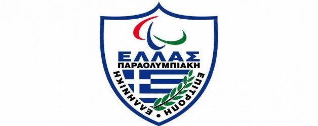 Ελληνική Παραολυμπιακή Επιτροπή: Πυρετώδεις προετοιμασίες για τους Αγώνες