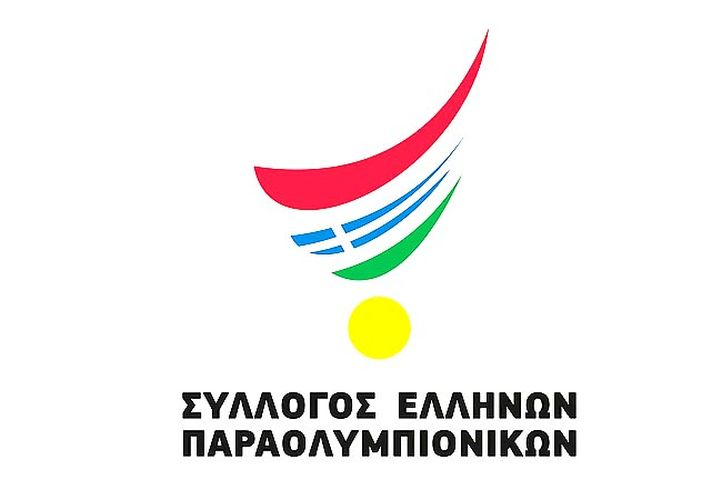 Σύλλογος Ελλήνων Παραολυμπιονικών: Αντιδράσεις για το αθλητικό νομοσχέδιο