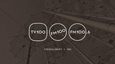 Πρεμιέρα σήμερα για το νέο πρόγραμμα της TV100 και του FM100