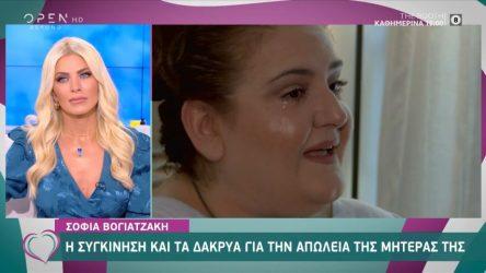 Η Σοφία Βογιατζάκη ξέσπασε σε κλάματα για την απώλεια της μητέρας της (ΒΙΝΤΕΟ)