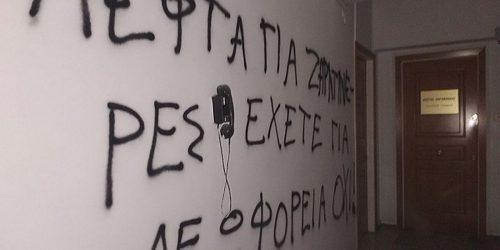 """""""Εφοδος"""" του Ρουβίκωνα στο γραφείο του Κώστα Αχ. Καραμανλή"""