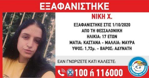 17χρονη εξαφανίστηκε από την Θεσσαλονίκη