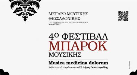Το 4ο Φεστιβάλ Μπαρόκ Μουσικής στο Μεγάρο Μουσικής Θεσσαλονίκης