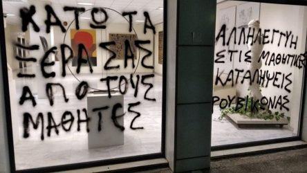 Ρουβίκωνας: «Επιδρομή» στο υπουργείο Παιδείας