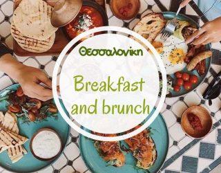 πρωινό breakfast brunch Θεσσαλονίκη