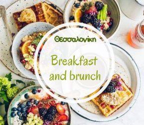 πρωινό και brunch στη Θεσσαλονίκη