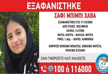 Συναγερμός στη Θεσσαλονίκη με εξαφάνιση 14χρονης