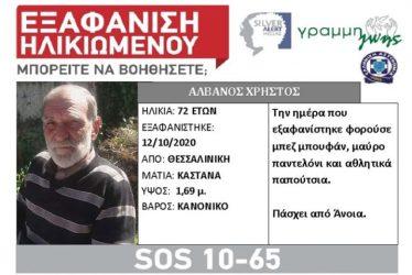 Θεσσαλονίκη: Silver Alert για εξαφάνιση ηλικιωμένου