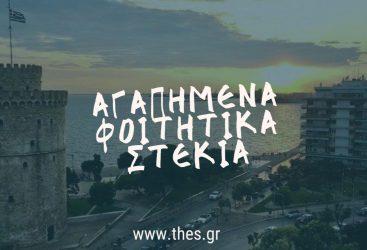 φοιτητικά στέκια Θεσσαλονίκη