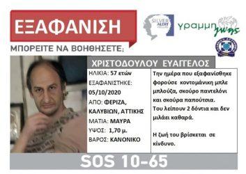 Αττική: Συνεχίζεται το θρίλερ με την εξαφάνιση 57χρονου στα Καλύβια