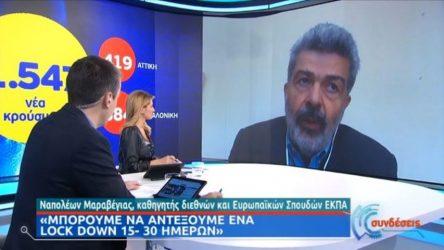 "N. Μαραβέγιας: ""Μπορούμε να αντιμετωπίσουμε ένα lockdown 15-30 ημερών"""