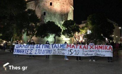 """Θεσσαλονίκη: Μαθητές """"φώναξαν"""" για την παιδεία στον Λευκό Πύργο (ΦΩΤΟ)"""