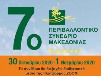 Περιβαλλοντικό Συνέδριο