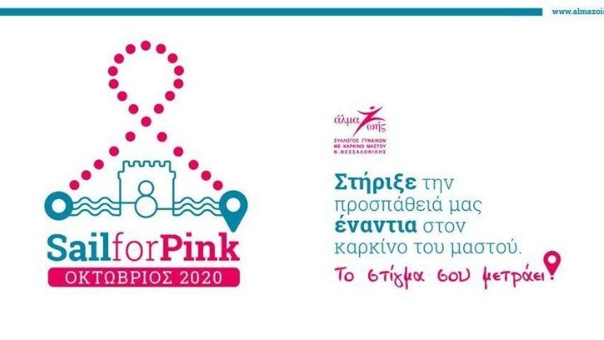 """Μέσω διαδικτύου η εκστρατεία για τον καρκίνο του μαστού """"Sail for Pink"""""""