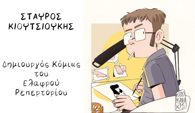 Σταύρος Κιουτσιούκης: Ο Θεσσαλονικιός δημιουργός κόμικ αποκαλύπτεται στο Thes.gr