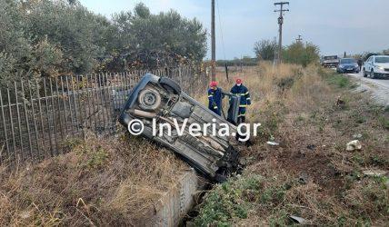 Τροχαίο ατύχημα στη Βέροια – Αυτοκίνητο έπεσε σε αρδευτικό κανάλι (ΒΙΝΤΕΟ & ΦΩΤΟ)