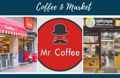 Καφέ παντοπωλείο coffee market Θεσσαλονίκη