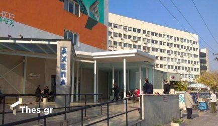 νοσοκομεία Νοέμβριος ΑΧΕΠΑ κρούσματα