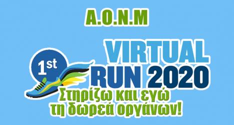 Ο 1ος Virtual Αγώνας για τη Δωρεά Οργάνων