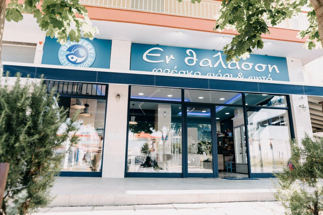 ιχθυοπωλείο ιχθυοπωλεία Θεσσαλονίκη Εν Θαλάσση