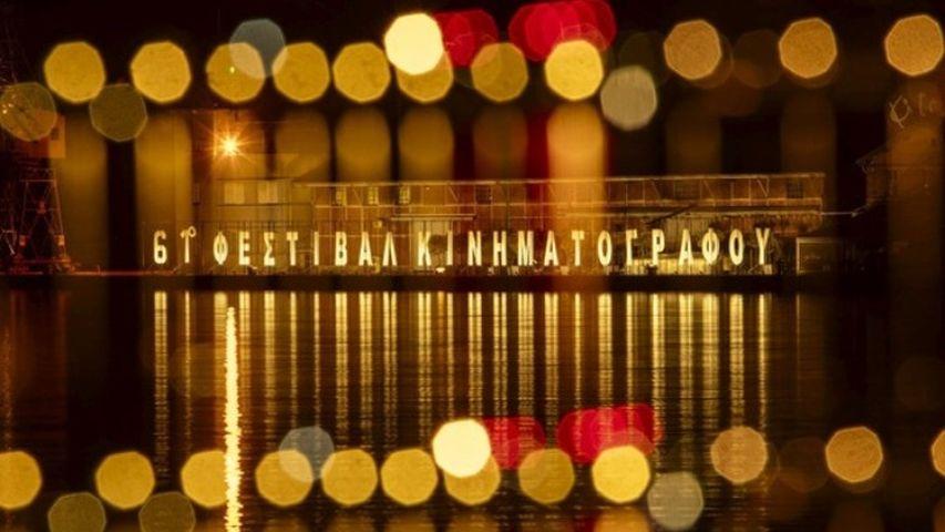 φεστιβάλ κινηματογράφου
