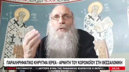Θεσσαλονίκη: Νέο παραλήρημα από τον αρνητή ιερέα (ΒΙΝΤΕΟ)