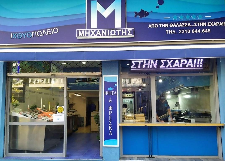 Θεσσαλονίκη ιχθυοπωλεία Μηχανιώτης