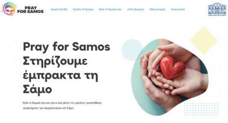 Pray for Samos: Συγκέντρωση δωρεών για τους σεισμόπληκτους