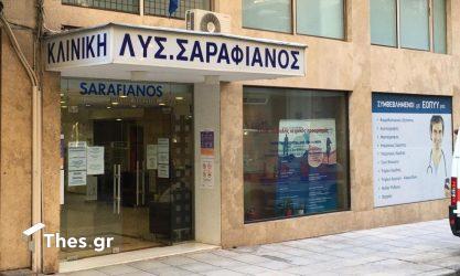 Θεσσαλονίκη Σαραφιανός