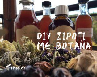 DIY σιρόπι με βότανα