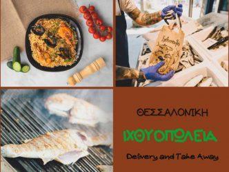 Θεσσαλονίκη ιχθυοπωλεία delivery take away