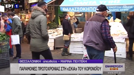 Χυδαία χειρονομία σε ζωντανή σύνδεση της ΕΡΤ στην Θεσσαλονίκη (ΒΙΝΤΕΟ)