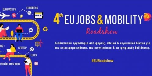 Europe Direct Thess: 4ο EU Jobs and Mobility Roadshow