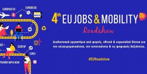 4ο EU Jobs and Mobility Roadshow