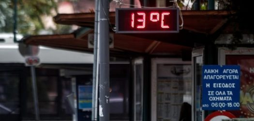 Νοέμβριος 2020: Ο πιο ζεστός στην ιστορία
