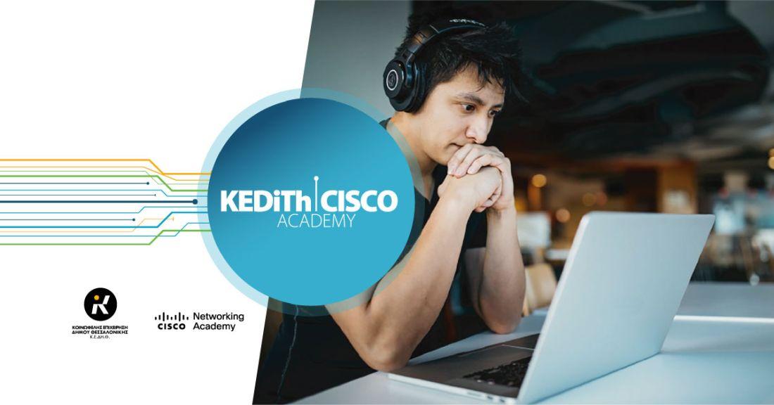 KEDITH Cisco Academy ΚΕΔΗΘ